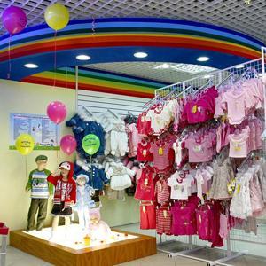 Детские магазины Аликово