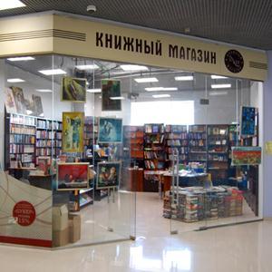 Книжные магазины Аликово