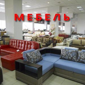 Магазины мебели Аликово