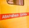 Аварийные службы в Аликово
