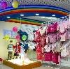 Детские магазины в Аликово