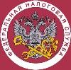 Налоговые инспекции, службы в Аликово