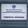Отделения полиции в Аликово