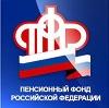 Пенсионные фонды в Аликово