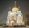 Религиозные учреждения в Аликово